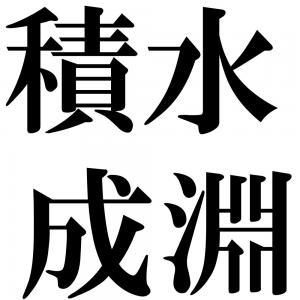 積水成淵の四字熟語-壁紙/画像