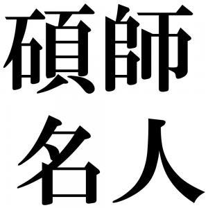 碩師名人の四字熟語-壁紙/画像