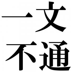一文不通の四字熟語-壁紙/画像