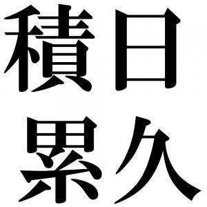 積日累久の四字熟語-壁紙/画像