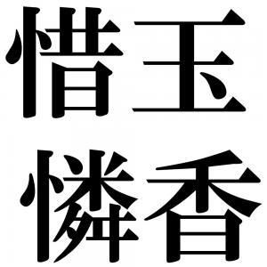 惜玉憐香の四字熟語-壁紙/画像
