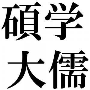 碩学大儒の四字熟語-壁紙/画像