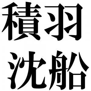 積羽沈船の四字熟語-壁紙/画像
