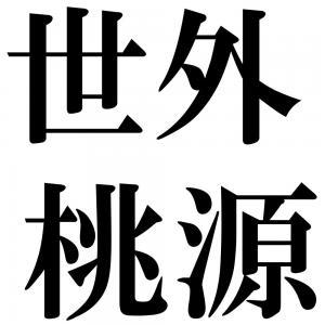 世外桃源の四字熟語-壁紙/画像