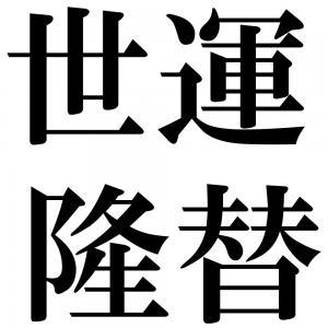 世運隆替の四字熟語-壁紙/画像