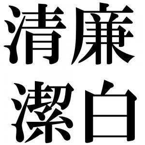 清廉潔白の四字熟語-壁紙/画像