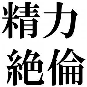 精力絶倫の四字熟語-壁紙/画像