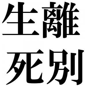 生離死別の四字熟語-壁紙/画像