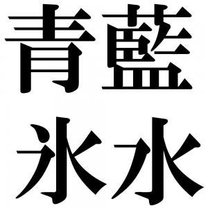 青藍氷水の四字熟語-壁紙/画像