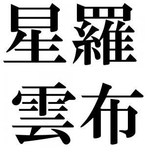 星羅雲布の四字熟語-壁紙/画像