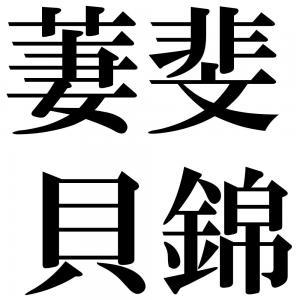 萋斐貝錦の四字熟語-壁紙/画像