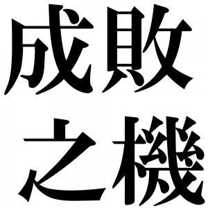 成敗之機の四字熟語-壁紙/画像