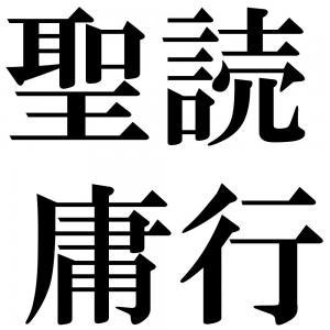 聖読庸行の四字熟語-壁紙/画像