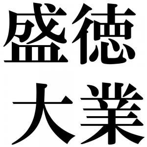 盛徳大業の四字熟語-壁紙/画像