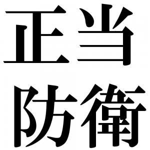 正当防衛の四字熟語-壁紙/画像