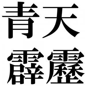 青天霹靂の四字熟語-壁紙/画像