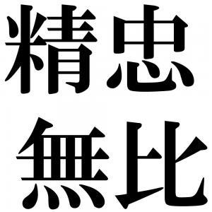 精忠無比の四字熟語-壁紙/画像