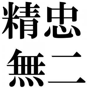 精忠無二の四字熟語-壁紙/画像