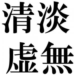 清淡虚無の四字熟語-壁紙/画像