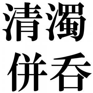 清濁併呑の四字熟語-壁紙/画像
