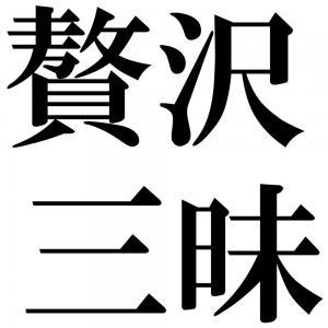 贅沢三昧の四字熟語-壁紙/画像