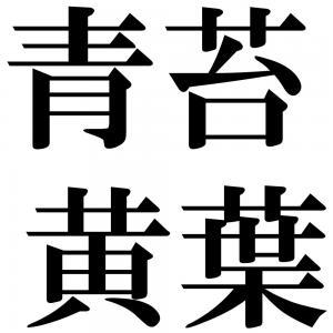 青苔黄葉の四字熟語-壁紙/画像