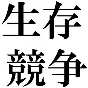 生存競争の四字熟語-壁紙/画像