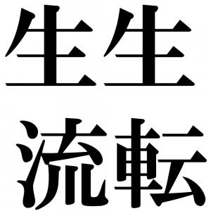 生生流転の四字熟語-壁紙/画像