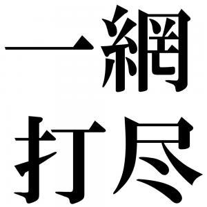 一網打尽の四字熟語-壁紙/画像