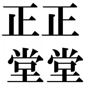 正正堂堂の四字熟語-壁紙/画像