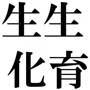 生生化育の四字熟語-壁紙/画像