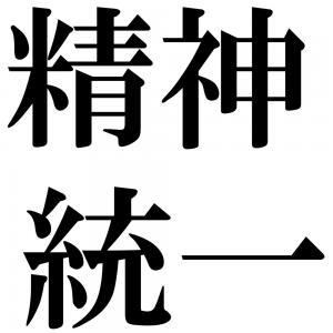 精神統一の四字熟語-壁紙/画像