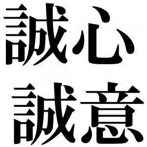 誠心誠意の四字熟語-壁紙/画像