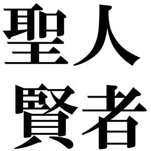 聖人賢者の四字熟語-壁紙/画像