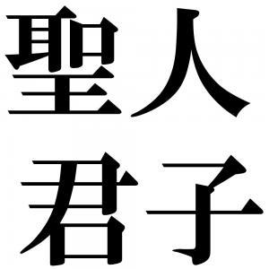 聖人君子の四字熟語-壁紙/画像