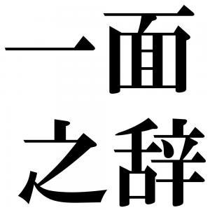 一面之辞の四字熟語-壁紙/画像