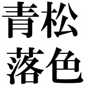 青松落色の四字熟語-壁紙/画像