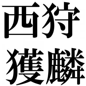西狩獲麟の四字熟語-壁紙/画像