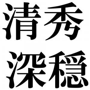 清秀深穏の四字熟語-壁紙/画像