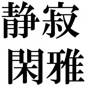 静寂閑雅の四字熟語-壁紙/画像
