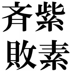 斉紫敗素の四字熟語-壁紙/画像