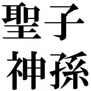 聖子神孫の四字熟語-壁紙/画像