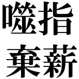 噬指棄薪の四字熟語-壁紙/画像