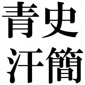 青史汗簡の四字熟語-壁紙/画像