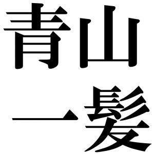青山一髪の四字熟語-壁紙/画像
