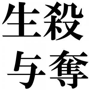 生殺与奪の四字熟語-壁紙/画像