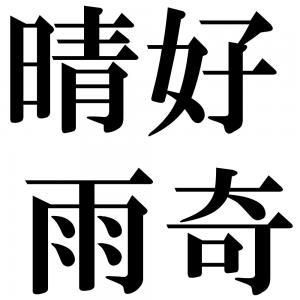 晴好雨奇の四字熟語-壁紙/画像