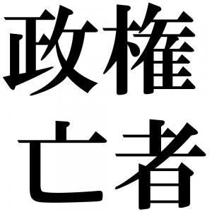 政権亡者の四字熟語-壁紙/画像