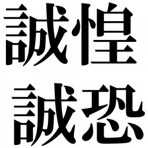 誠惶誠恐の四字熟語-壁紙/画像