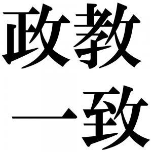 政教一致の四字熟語-壁紙/画像